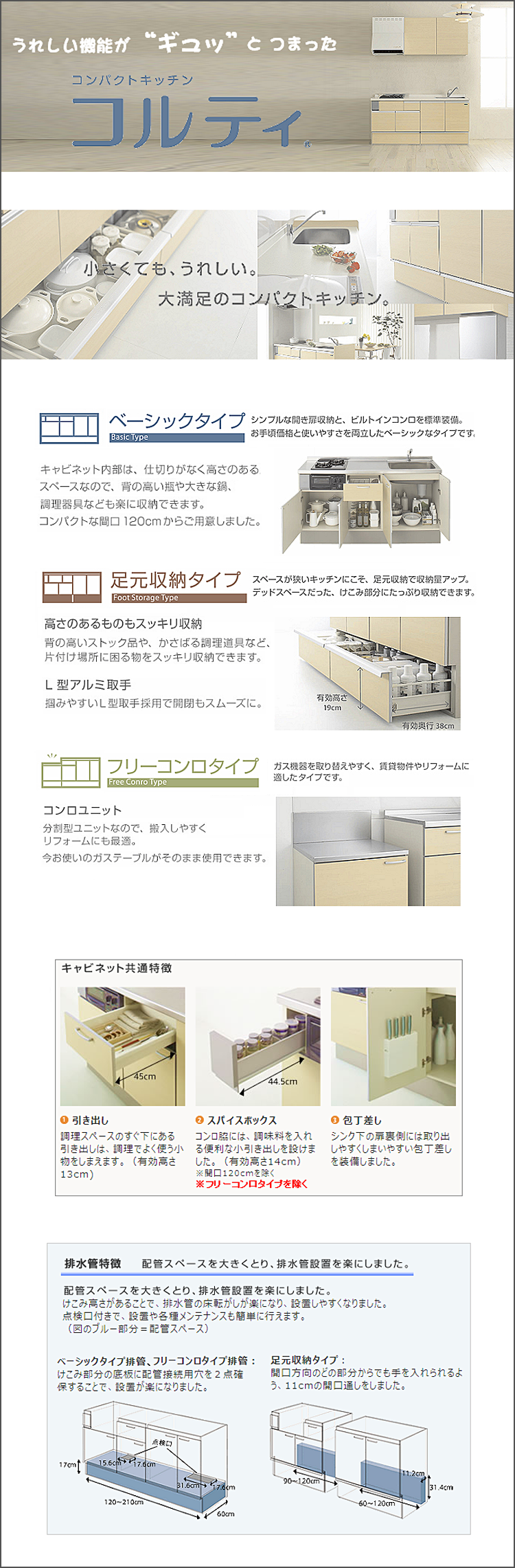 クリナップ/コルティ 商品情報