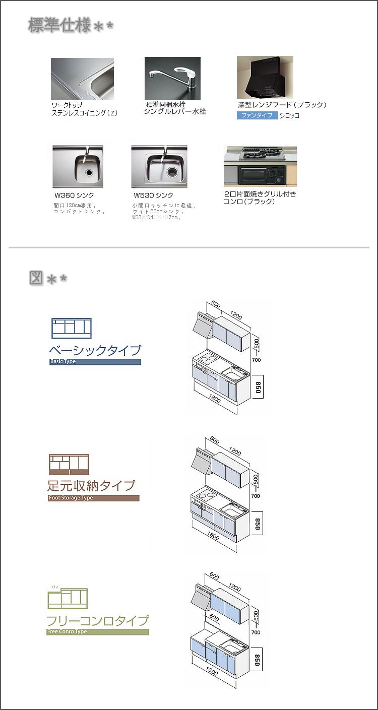 クリナップ/コルティ 商品タイプ