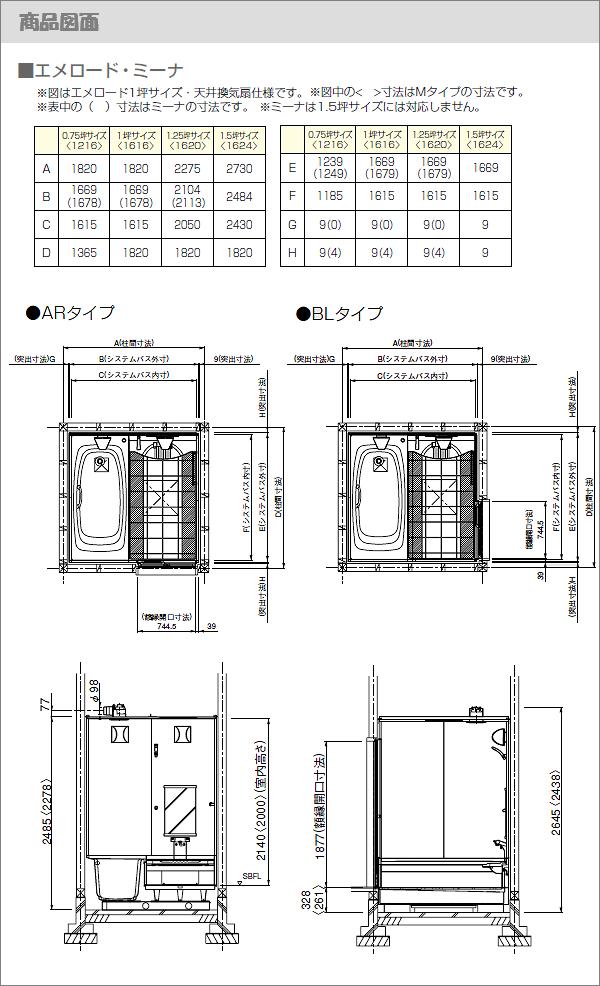 タカラスタンダード/エメロード・ミーナ 商品図面