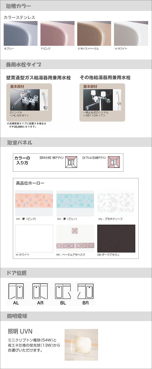 タカラスタンダード/広ろ美ろ(ひろびろ)浴室 商品バリエーション