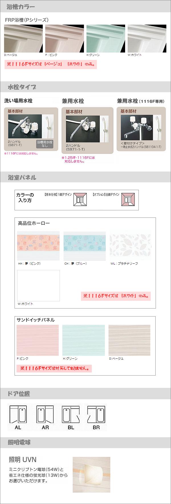 タカラスタンダード/ミーナ Pシリーズ(Fタイプ) 商品バリエーション