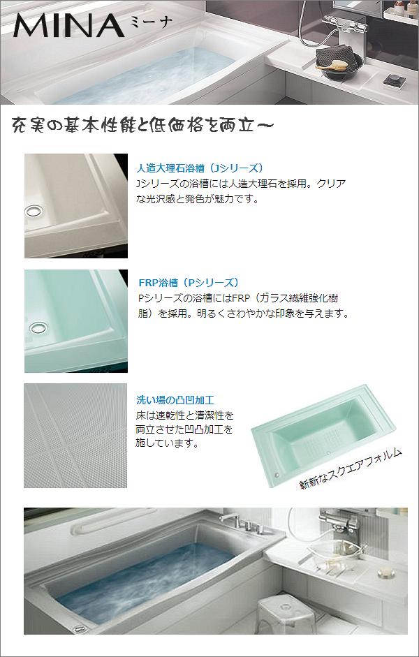 タカラスタンダード/ミーナ 商品情報