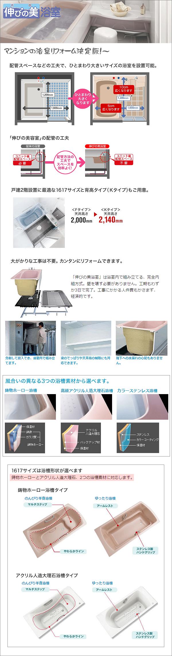 タカラスタンダード/伸びの美(のびのび)浴室 商品情報