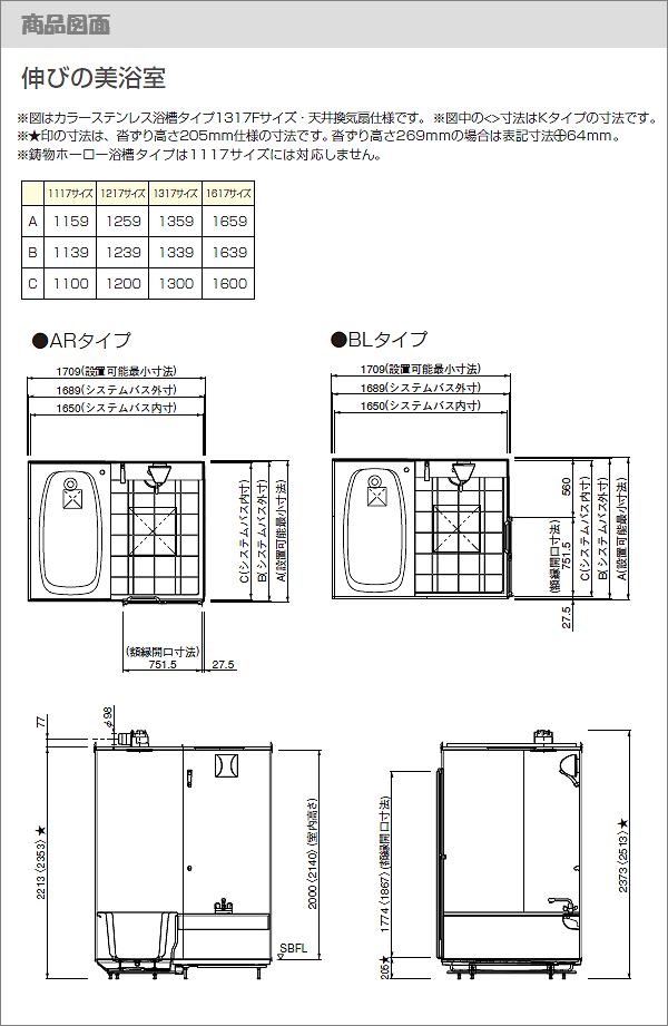 タカラスタンダード/伸びの美(のびのび)浴室 商品図面