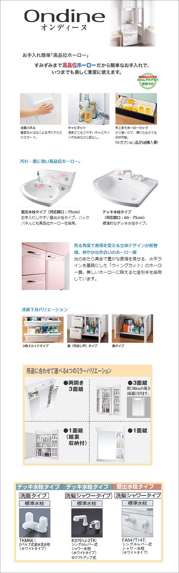 タカラスタンダード/オンディーヌ 商品情報