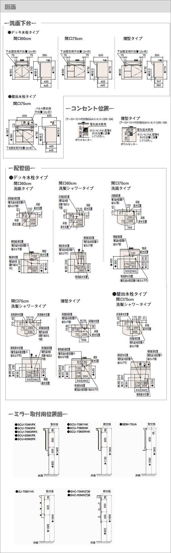 タカラスタンダード/オンディーヌ 商品図面