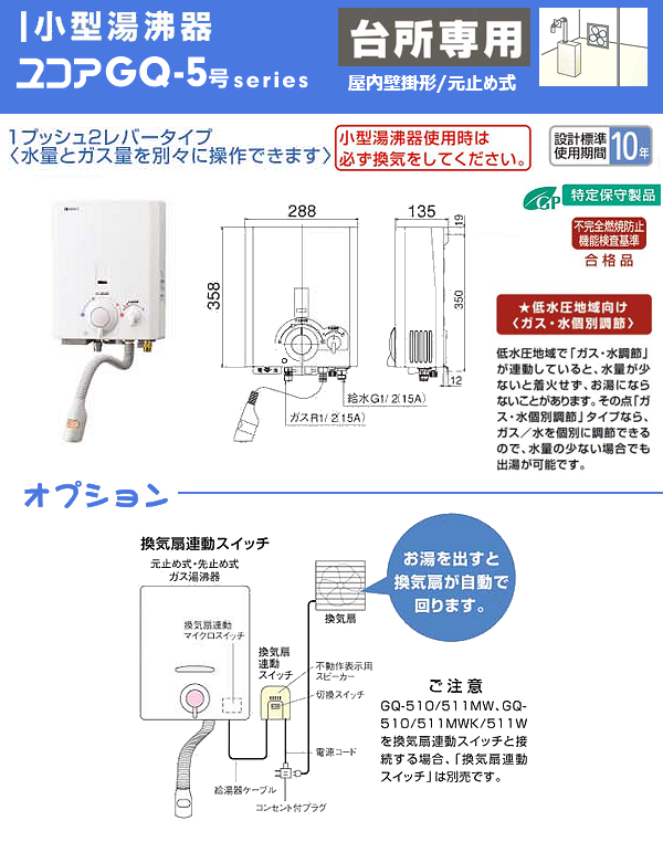 GQ-511MW 商品タイプ