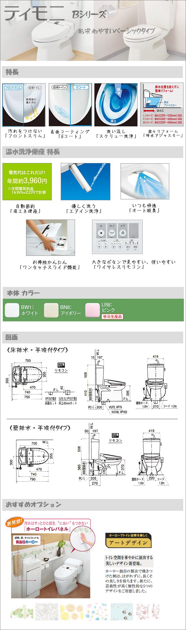 タカラスタンダード/ティモニBシリーズ 商品情報